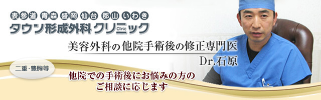 【タウン形成外科クリニック】