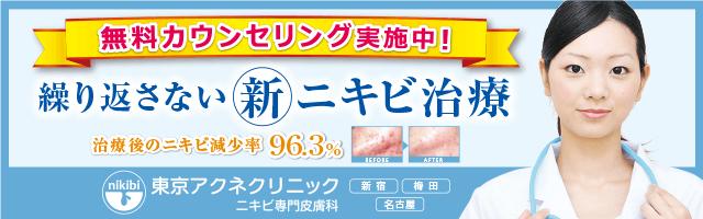 【東京アクネクリニック公式サイト】