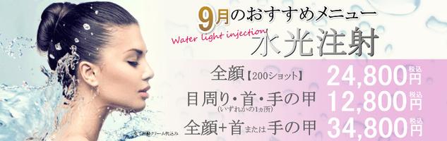 9月のおすすめメニュー!水光注射!