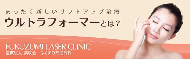 ふくずみ形成外科 公式ホームページ