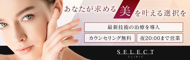 SELECT CLINIC 公式ホームページ