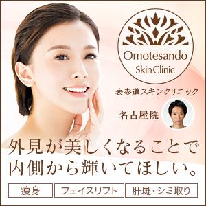 愛知県での医療脱毛・シミ治療・アンチエイジング治療なら表参道スキンクリニック