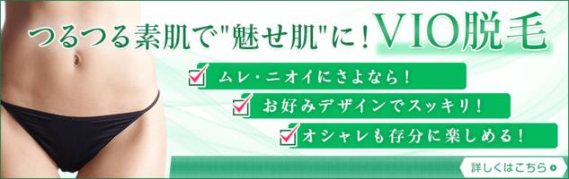 お得なキャンペーン実施中|名古屋でVIO脱毛するなら八事石坂クリニック