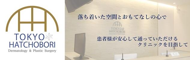 https://tokyo-h-hihuka.com/