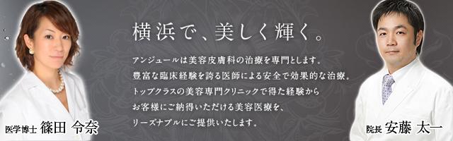【アンジュール横浜クリニック 公式サイト】