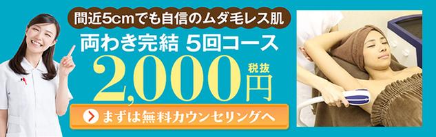 ワキ脱毛2000円