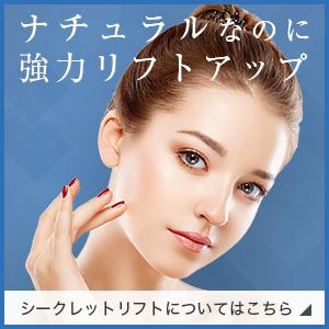 新宿ラクル美容外科クリニック