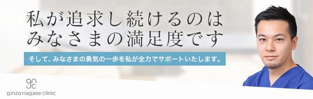 銀座長瀬クリニック