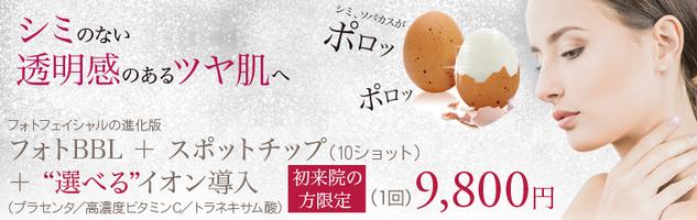 フォトフェイシャルの進化版「フォトBBL」+スポットチップ+イオン導入【初来院の方】(1回)9,800円