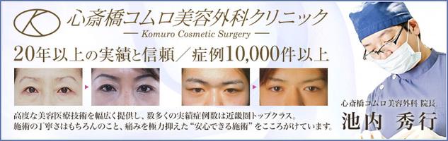大阪で美容整形・外科の実績20年以上-大阪での脂肪吸引も心斎橋コムロ美容外科クリニックで
