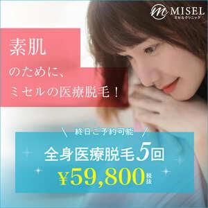 素肌のためにミセルの医療脱毛 全身医療脱毛5回¥59,800