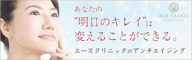 エースクリニックの美容皮膚科サイト