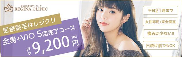 全身+VIO 5回完了コース 月々9,200円