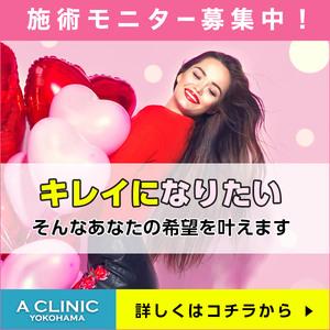Aクリニック横浜のオフィシャルサイトです。