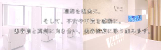 ヴェリテクリニック総合サイト