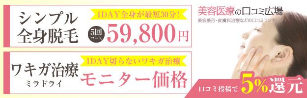 ミセルクリニック大阪梅田院 必要な部分だけ医療脱毛¥59,800