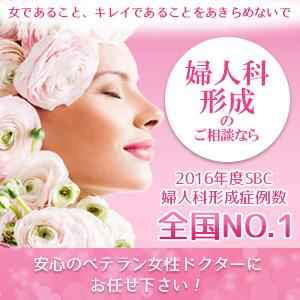 女性器のお悩みなら形成外科専門医・安心の女性ドクター田中Dr.にお任せ下さい