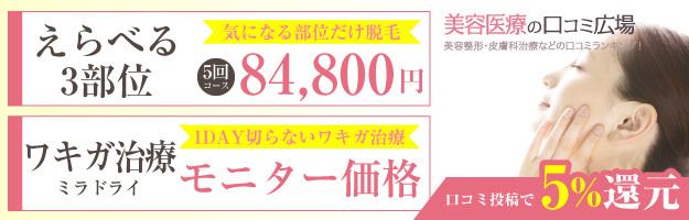 ミセルクリニック大阪梅田院 えらべる3部位医療脱毛¥84,800