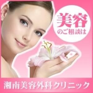 美容整形・美容外科なら湘南美容外科クリニック福岡院