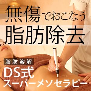 渋谷DSクリニックの針を使わない痩身治療