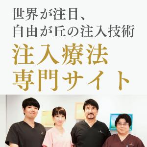 ヒアルロン酸・ボトックス注入療法専門サイト
