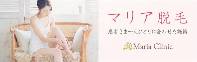 新宿マリアクリニックの医療レーザー脱毛「マリア脱毛」