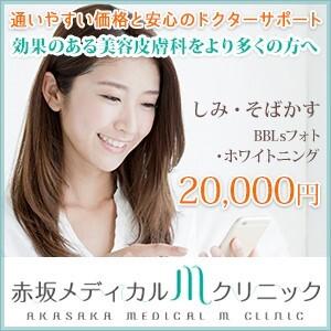 http://akasaka-mclinic.jp/