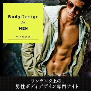 男性のための脂肪吸引 専門サイト【Body Design for MEN】@THE CLINIC 横浜