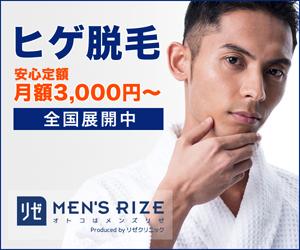 メンズリゼのヒゲ脱毛は月額3000円~