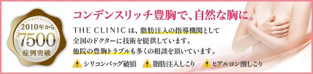 THE CLINIC(ザ・クリニック) 福岡