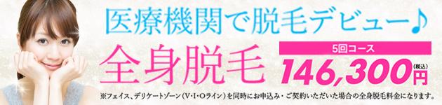 THE CLINIC NAGOYA 【ザ・クリニック名古屋】