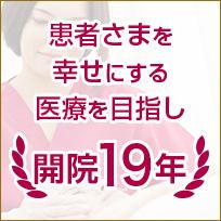 渋谷フェミークリニック