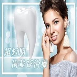 共立美容歯科 新宿本院