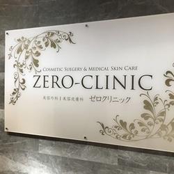 東京ゼロクリニック銀座