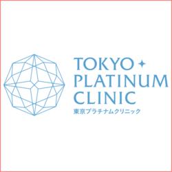 東京プラチナムクリニック
