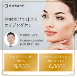 東京美容外科 広島福山院