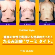 THE CLINIC(ザ・クリニック)の店舗画像