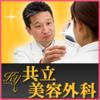 美容医療の口コミ広場【美容整形(美容外科)・皮膚科・歯科 ...
