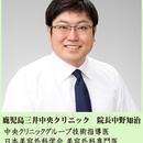 中野知治の画像