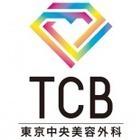 TCB東京中央美容外科 品川院