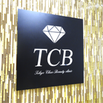 TCB東京中央美容外科 浜松院