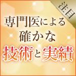 宇都宮竹内クリニック