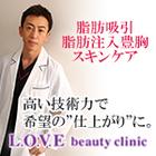 L.O.V.E beauty clinic(ラブビューティークリニック)