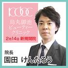 烏丸御池ビューティークリニック【女性専用・美容外科/美容皮膚科】