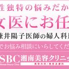 湘南美容クリニック大阪駅前院(女性専用)