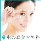 水の森美容外科 東京 銀座院