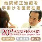 仙台タウン形成外科クリニック