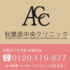秋葉原中央クリニック美容外科/毛髪再生/医療レーザー