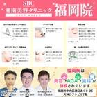 湘南美容クリニック福岡院【美容外科・美容皮膚科】