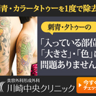 美容外科形成外科 川崎中央クリニック